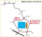 奈良マラソン2010 コースマップ(9-12)