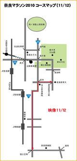 奈良マラソン2010 コースマップ(11-12)