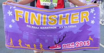 奈良マラソン2015 フィニッシャータオル