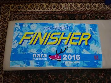 奈良マラソン2016 完走タオル