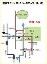 奈良マラソン2010 コースマップ(12-12)
