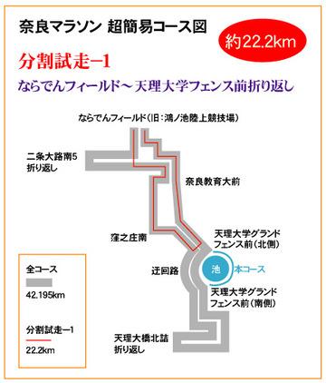 奈良マラソン 分割試走-1