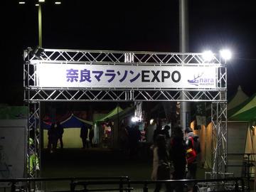 奈良マラソン2014 前日-5