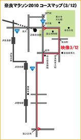 奈良マラソン2010 コースマップ(3-12)