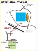 奈良マラソン2010 コースマップ(6-12)