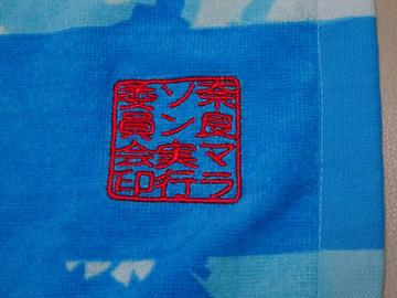 奈良マラソン2016 完走タオル 刺繍おもて