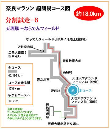 奈良マラソン 分割試走-6