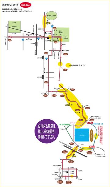 奈良マラソン2013 オリジナルコースマップ