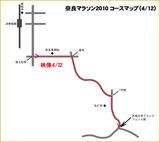 奈良マラソン2010 コースマップ(4-12)