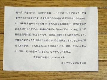 奈良マラソン2015 Tシャツ メッセージ