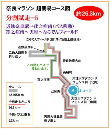 奈良マラソン 分割試走-5