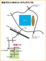 奈良マラソン2010 コースマップ(7-12)