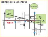 奈良マラソン2010 コースマップ(2-12)