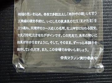 奈良マラソン2016 メダルの袋