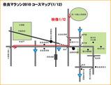 奈良マラソン2010 コースマップ(1-12)