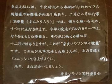 奈良マラソン2015 完走メダル メッセージ