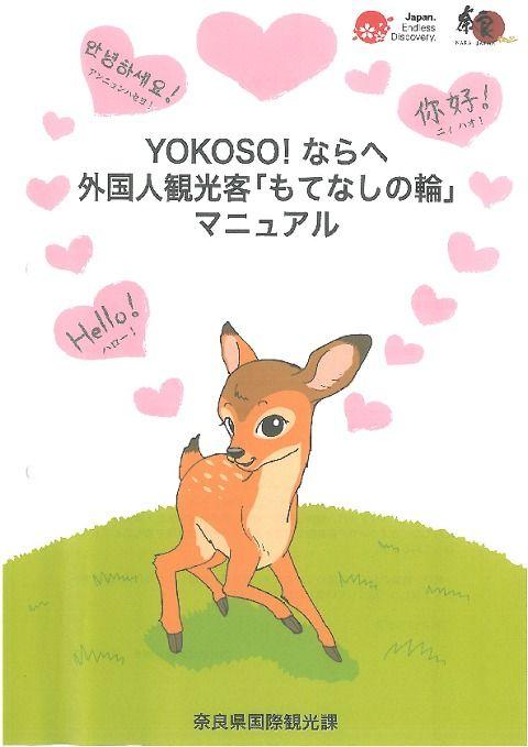 「YOKOSO!ならへ 外国人観光客『もてなしの輪』推進キャンペーン」用マニュアル本の表紙