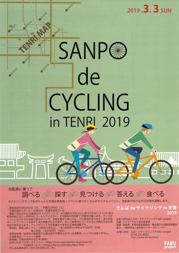 SANPO-de-CYCLING-in-TENRI