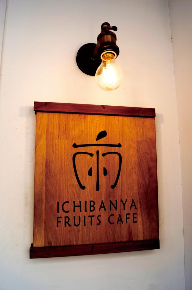 ichibanya外観2