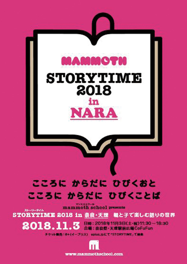 storytimeフライヤー
