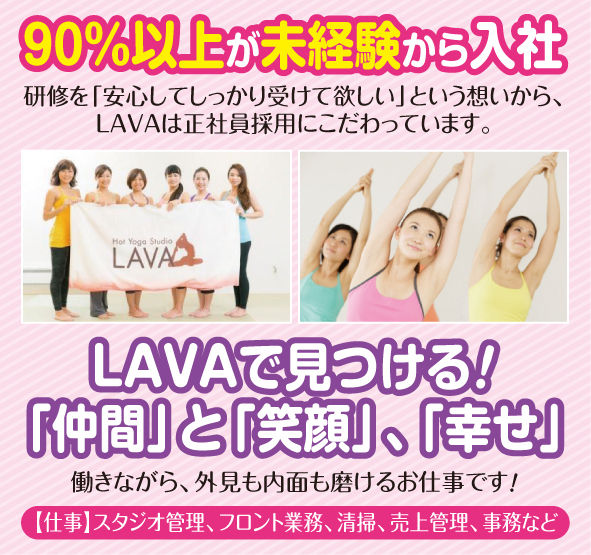 00-ホットヨガスタジオLAVA奈良駅前店様