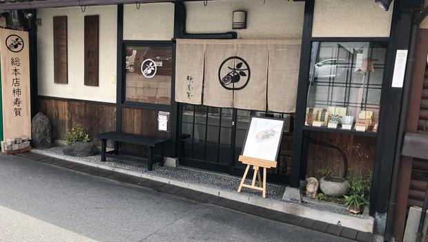 柿寿賀-店