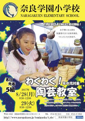 20170828_わくわく!陶芸教室