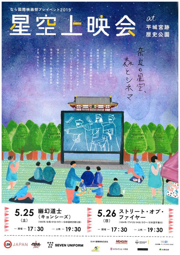 2_hoshizora2019_1