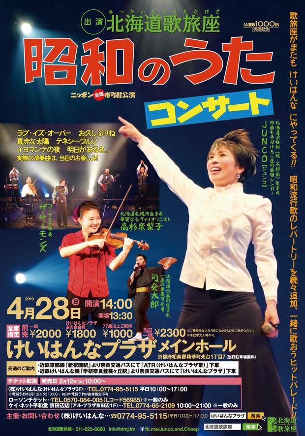 昭和のうたコンサート