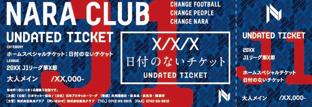 奈良クラブ_日付のないチケット