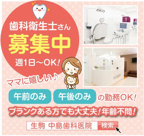 993609-中島歯科医院1_8