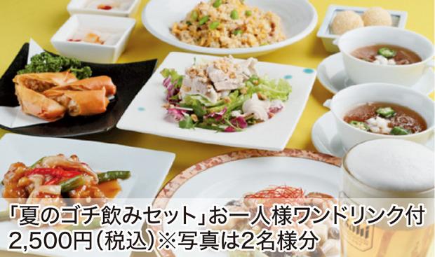 90090-銀座四川nc