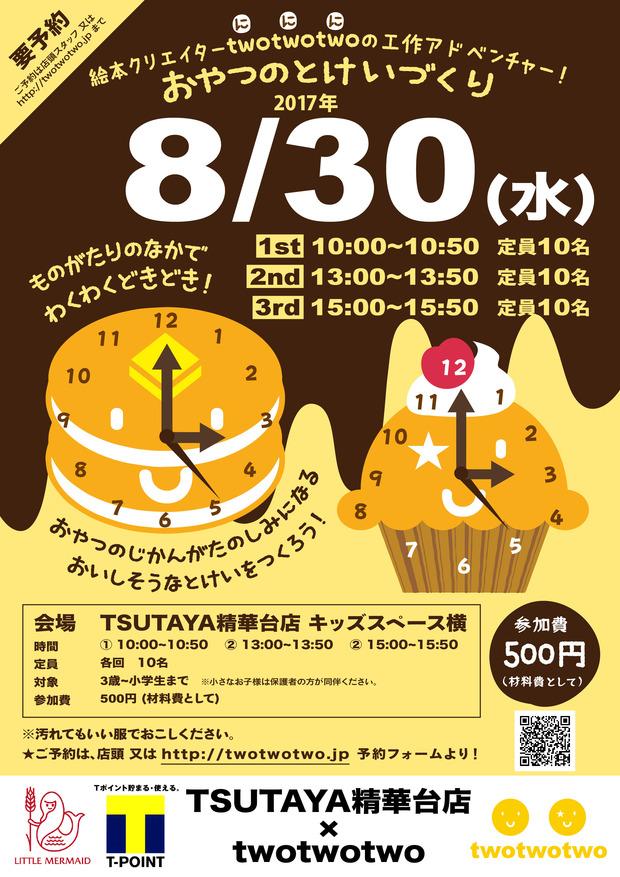 20170830TSUTAYA精華台3-01