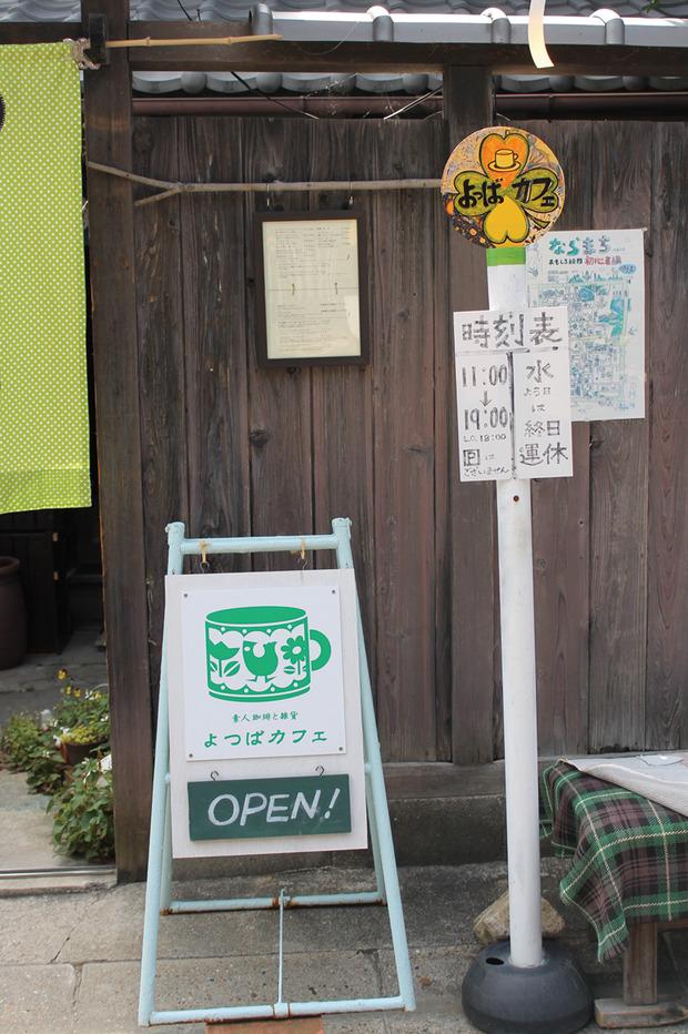 よつばカフェ-店外_2443