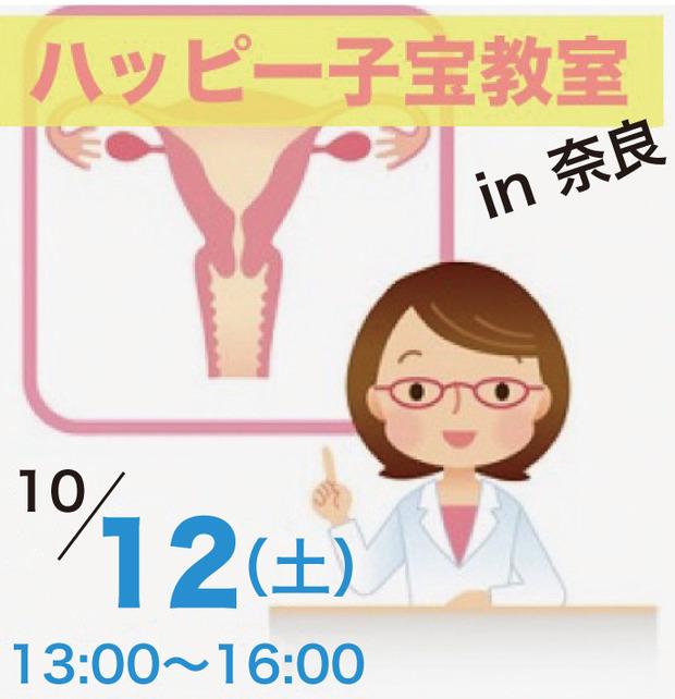 993648-奈良めばえ整体院(nc)