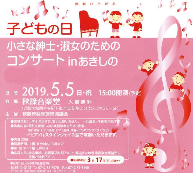 秋篠コンサート