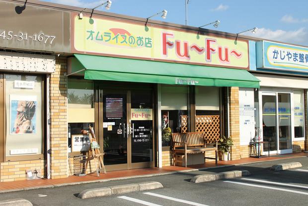 fufu外観_9038