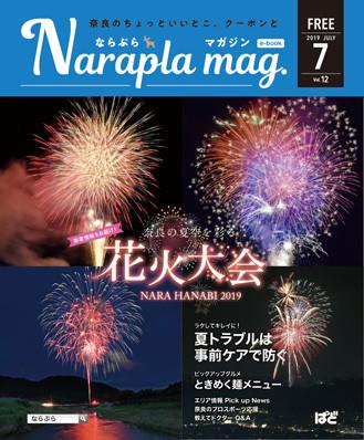 ならぷらマガジン12号表紙