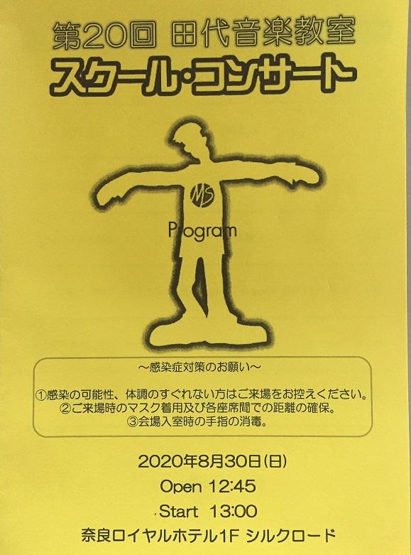田代イベント表紙