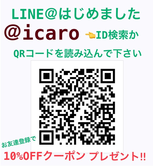 LINE@QRコード (002)