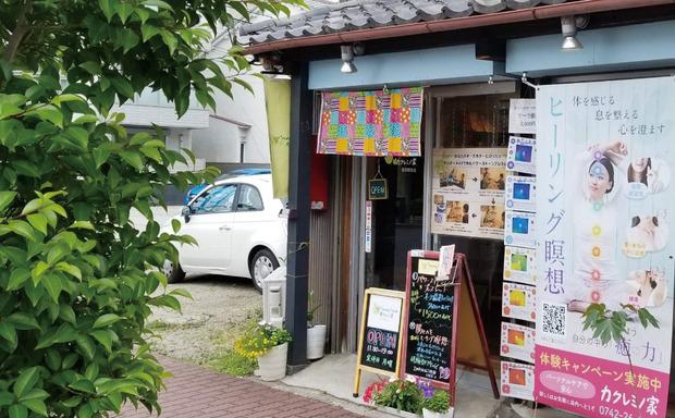 店-カクレミノ家