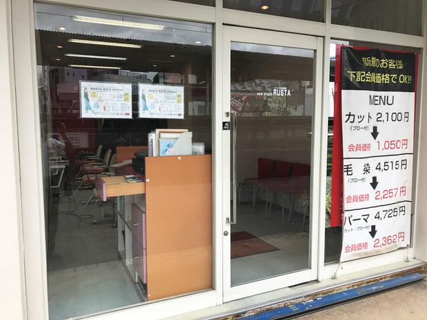 993302-RASTA富雄店_0128
