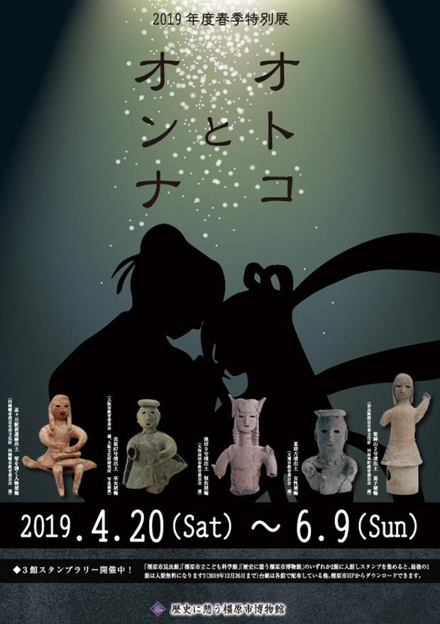 2019春季特別展チラシ-