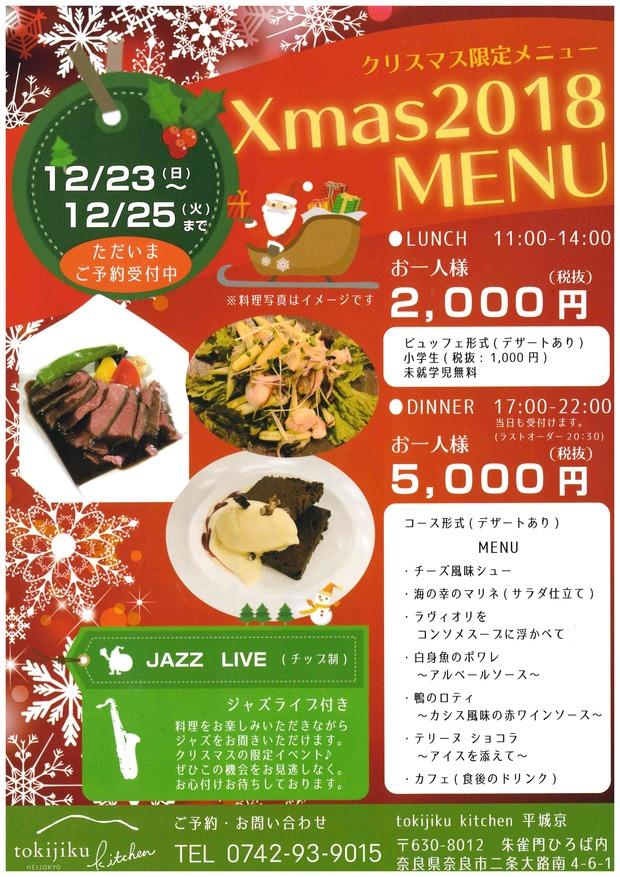 3_クリスマスイベント