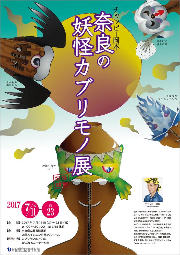 kaburimono_2017_omote