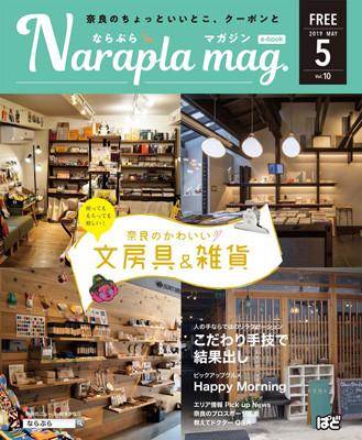 narapla_010-1