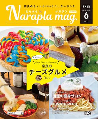 ならぷらマガジン11号表紙