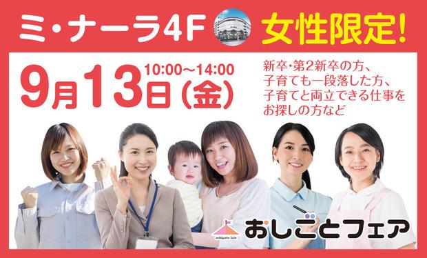 201909おしごとフェア日程案内(web)