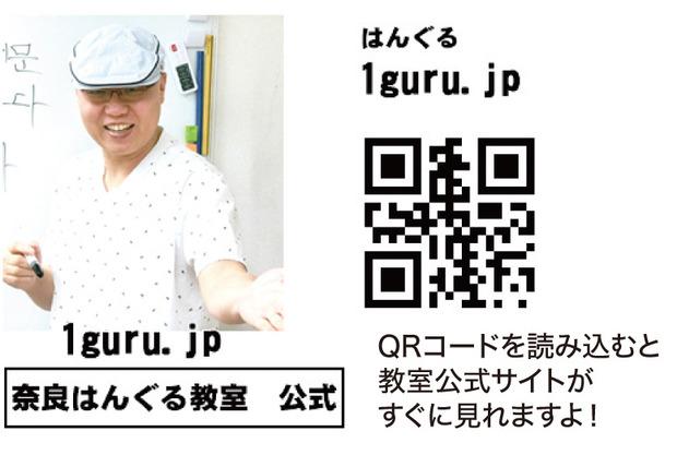 993101-奈良はんぐる教室nc