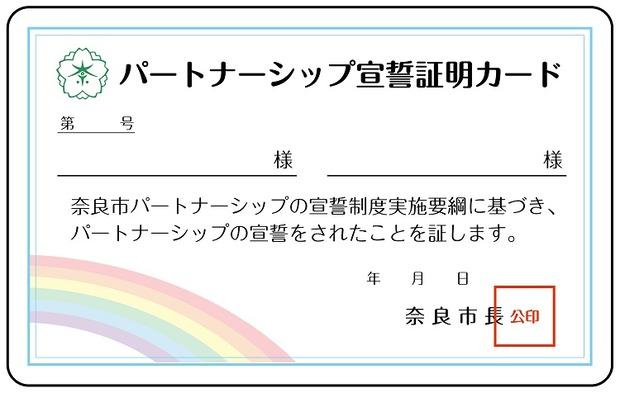奈良市で「パートナーシップ宣誓制度」を導入